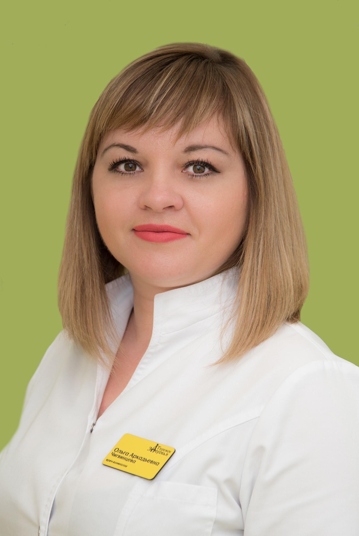 Чигвинцева О. А.