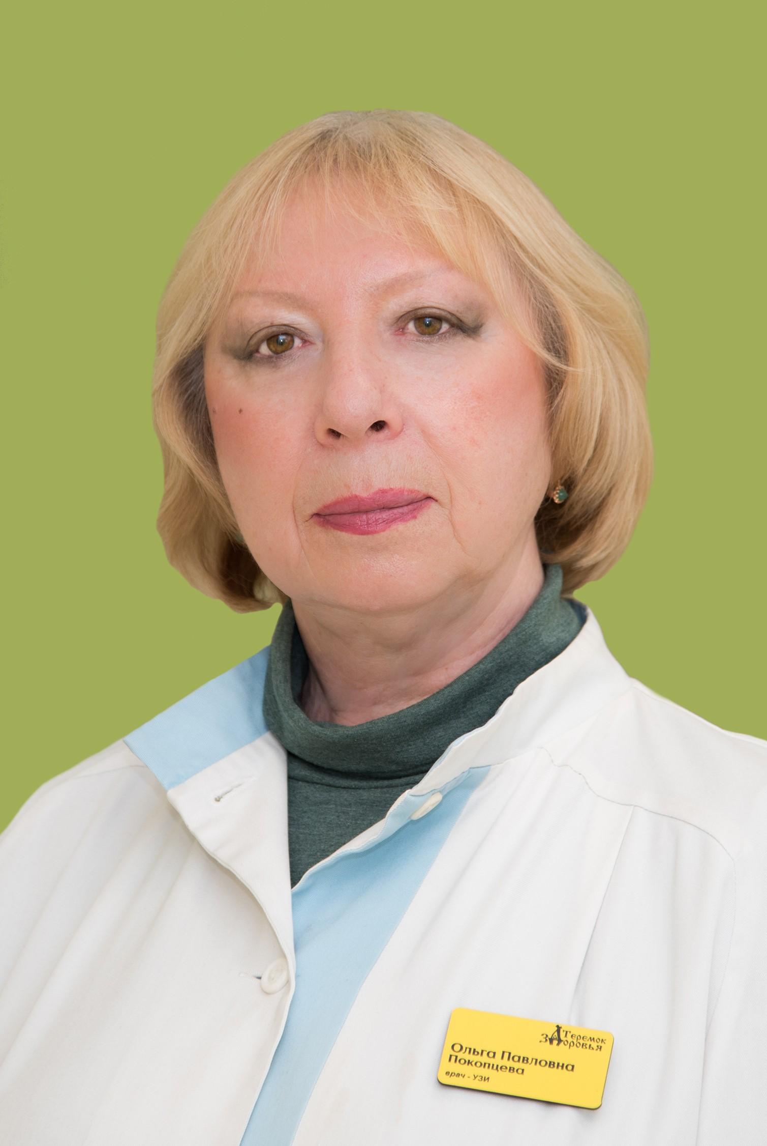 Покопцева О. П.