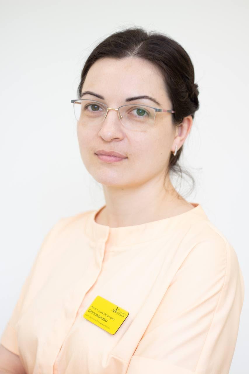Шаповалова А. П.